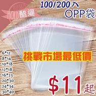 【A6】🔥台灣現貨🔥自黏袋 OPP袋 小尺寸 包裝袋 自封袋 透明包裝袋 100入 200入 口罩包裝袋