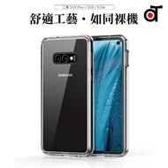 Galaxy S10 Plus S10+ S10 S10e 輕薄氣囊減震防摔手機殼(S10系列 透明殼)