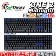 【PCHot Ducky】ONE 2 Midnight 午夜版 正刻 機械式鍵盤 無光 紅 茶 青 黑 銀軸 機械式鍵盤