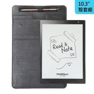 原廠殼套組【Readmoo 讀墨】mooInk Pro 10.3吋電子書閱讀器