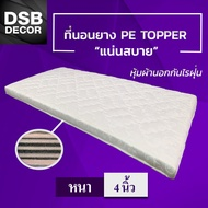 DSBDecor ที่นอนยาง PE ล้วน/ topper หุ้มผ้านอกกันไรฝุ่น หนา 4 นิ้ว ขนาด 3 ฟุต / 3.5 ฟุต / 5 ฟุต / 6 ฟุต