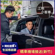 【江南小客車】新竹市區-桃園機場接送服務(轎車/客座3人)