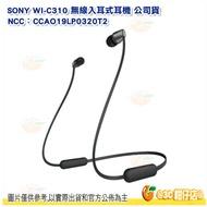 【滿1,000 折100】SONY WI-C310 無線入耳式耳機 公司貨 磁吸 入耳式 藍牙耳機 頸掛 播放15小時 黑色 WIC310