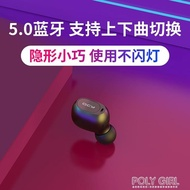 QCY Mini2s超小迷你無線藍芽耳機單耳5.0掛耳塞式運動聽歌跑步隱形男女通用