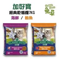 加好寶 7KG 乾貓糧 : 海鮮 / 鮪魚