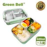 GREEN BELL 綠貝 316不鏽鋼分隔密扣保鮮餐盒
