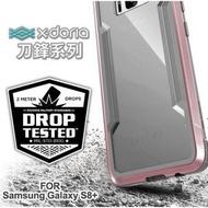 牛牛三星 Samsung Galaxy S8 Plus / S8+ X-Doria刀鋒系列手機殼/硬殼/背蓋/手機殼