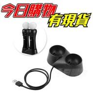 PS VR 手把 充電器 充電座 座充 PS3 PS4 PS MOVE 體感 手柄 搖桿 控制器 遙控器 充電底座