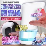全自動感應式紅外線酒精噴霧機 現貨在台 防疫首選 IPX4級防水 桌面放置 免釘牆免安裝 乾洗手 洗手機