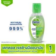 Dettol Hand sanitizer เจลล้างมืออนามัย สูตรหอมสดชื่นผสมอโลเวล่า 50 มล.