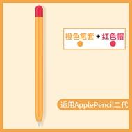 เหมาะสำหรับ Apple Applepencil ปากกา1รุ่น2รุ่นที่สอง IPencil เคสโทรศัพท์กันกระแทก Applepencil Ultra-Thin ซิลิโคนแม่เหล็ก iPad Nib และฝาครอบกันขีดข่วน Anti-Drop iPad วัสดุซิลิโคน/Anti-Drop/สีปากกา