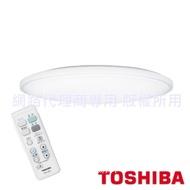 【原廠全新】東芝TOSHIBA  LEDTWTH48EC 智慧調光調色 LED48W 羅浮宮廣色溫吸頂燈 微雅緻版
