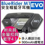 【附夾具+扣具】鼎騰 BLUERIDER M1 EVO 安全帽藍牙耳機 藍牙4.1 機車重機 多人對講 V5s