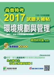 高普特考2017試題大補帖【環境規劃與管理】(102~105年試題)三、四等