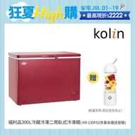【KOLIN 歌林】★品牌月登記豪禮送★300L冷凍櫃-冷藏冷凍二用-棗紅色KR-130F02(送基本安裝 /拆箱定位)