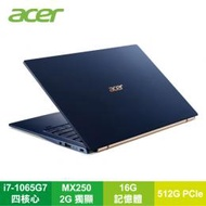 acer Swift 5 SF514-54GT-729E 寶石藍 宏碁十代獨顯超輕薄觸碰筆電/i7-1065G7/MX250 2G/16G/512G PCIe/14吋觸碰 FHD IPS/W10