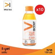 วี-บูสท์ เครื่องดื่มผสมเบต้ากลูแคนและวิตามินซี รสส้ม 150 มล. 10 ขวด V-boost Beverage with Beta Glucan and Vitamin C Orange 150 ml Pack 10