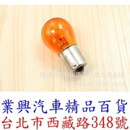 PY21W 12V 單芯燈泡 原廠型 1入 琥珀光 尾燈 方向燈 1156 (P21W3-3)