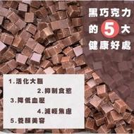 不NG-黃金比例72%黑巧克力磚 🧱