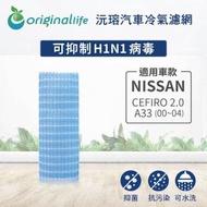 【OriginalLife】適用NISSAN CEFIRO 2.0 A33 00~04汽車冷氣濾網(可水洗重複使用 長效可水洗)