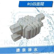【康泉淨水】RO逆滲透純水機專用 - 四面閥 (2分管)