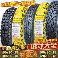 正新輪胎 90/90-18真空胎80/100/90 摩托車外胎110/120/90 前后胎