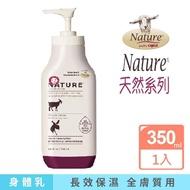 【Canus台灣總代理】Nature天然新鮮山羊奶回春乳液-經典原味(350ml)