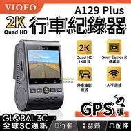 VIOFO A129 Plus 2K Quad HD 行車紀錄器 GPS版 2K高畫質 140°廣角 停車監控