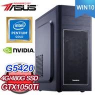 華碩系列【黃金11號-Win 10】G5420雙核 GTX1050Ti 影音電腦(4G/480G SSD)