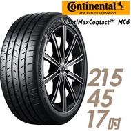 【Continental 馬牌】ContiMaxContact 6 運動操控輪胎_215/45/17(MC6)
