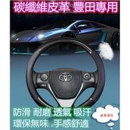 Toyota 方向盤套 ALTIS VIOS YARIS WISH CAMRY 碳纖維皮革方向盤套 RAV4 方向盤皮套