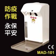 【福神限量版】全自動酒精消毒機 乾洗手機 台灣製造 防疫 感應 噴霧式 現貨 可開發票 免運費 MAD-101B(附電池)