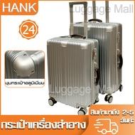 Hank กระเป๋าเดินทาง travel bag รุ่นซิป กระเป๋าลาก วัสดุPC100% suitcase luggage กระเป๋าเดินทางล้อลาก กระเป๋าล้อลาก ล้อที่ถอดออกได้ กระเป๋าเดินทาง20-24 นิ้ว 002
