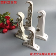 Curtain rod bracket old-fashioned curtain base double rod curtain frame curtain bracket curtain double frame curtain acc