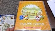 EBC 卓越 100主題寶典 2DVD+VCD /共3片合售 (EE)