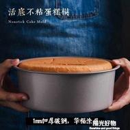 烘焙模具活底6寸8寸碳鋼蛋糕模具不黏慕斯芝士乳酪海綿生日烘焙工具烤箱做 陽光好物