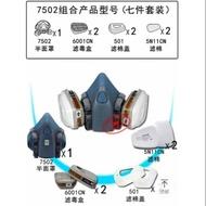 綸綸 3m防毒面具7502套餐一+7件組+10棉 3m仿偽雷標 防護口罩喷漆專用甲醛化工業防氣裝修活性炭面罩
