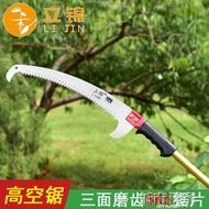枝剪刀 園林工具加長桿伸縮高枝鋸手據果樹修剪修枝鋸高空鋸樹枝修樹鋸子 mks
