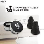 日本IRIS 大拍3.0升級版 IC-FAC2 大拍塵螨機耗材全配組 CF-FHK2 + CF-FS2