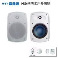 Poise H-5T 白色 防水多用途喇叭 單支