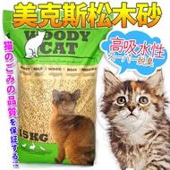 荷蘭WOODY CAT美克斯100%松木砂/木屑砂/貓砂(脫臭高吸力~貓/兔/鼠適用)15KG