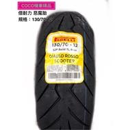 COCO機車精品 PIRELLI 倍耐力 DIABLO ROSSO 紅惡魔 輪胎 機車輪胎 130-70-12 免運