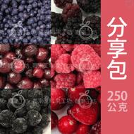 【莓果工坊】新鮮冷凍莓果分享包-250公克/包(十包任意組-蔓越莓、野生藍莓、覆盆莓、黑莓、黑醋栗、紅櫻桃)