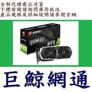 免運費 微星 MSI GeForce RTX2070 RTX 2070 ARMOR 8G 8GB PCIE VGA