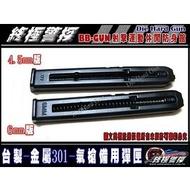 !《終極警探》0-CO2-301-M84-金屬備用彈匣-6mm-WG-301-303-306-M87(301L加長)