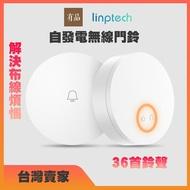 小米有品  linptech 自發電無線門鈴 無需電池 無需布線 無線門鈴 門鈴 36首鈴音 門鈴