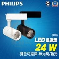 免運 含稅 飛利浦 明尚 24W LED軌道燈 雙線式 ST030T LED投射燈 投光燈 白殼 黑殼