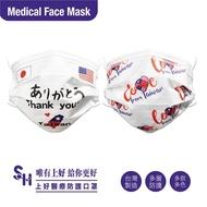 【上好生醫】成人|兩件組|感謝日美疫苗捐贈紀念口罩|醫療防護口罩