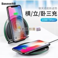 數碼特賣 BASEUS/倍思 折疊多用無線充 横立直立通用升級三線圈i8 iphone X 快充設計 無線充 三星無線充