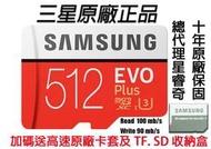 🎯送讀卡機 三星記憶卡512g Samsung EVO plus microSDXC TF U3記憶卡